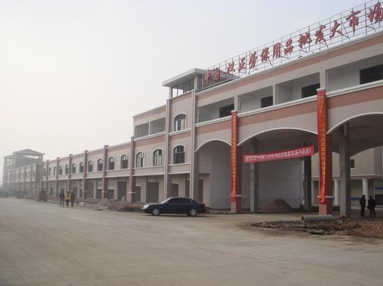汉川服装城商业街